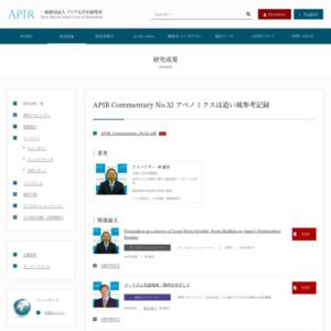 APIR Commentary No.32 アベノミクスは追い風参考記録