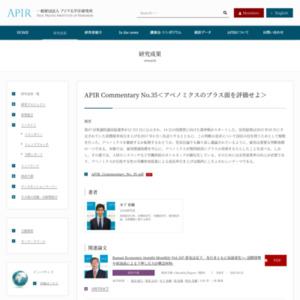 APIR Commentary No.35<アベノミクスのプラス面を評価せよ>