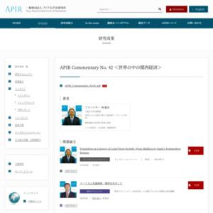 APIR Commentary No. 42 <世界の中の関西経済>