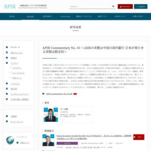 APIR Commentary No. 43 <AIIBの実態は中国の国内銀行 日本が果たせる役割は限定的>