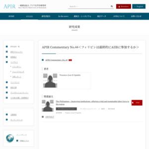 APIR Commentary No.44<フィリピンは最終的にAIIBに参加するか>