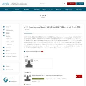 APIR Commentary No.46<AIIB参加が韓国で議論にならなかった理由とは>