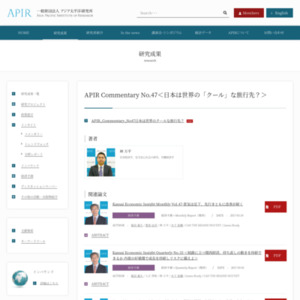 APIR Commentary No.47<日本は世界の「クール」な旅行先?>