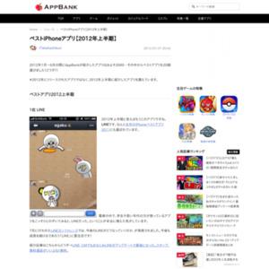 ベストiPhoneアプリ【2012年上半期】