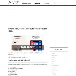 iPhone Xと8/8 Plus、どっちを買う?
