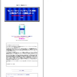 ブレイン・マシン・インタフェース(BMI)に関するアンケート調査