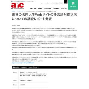 世界の名門大学Webサイトの多言語対応状況についての調査レポート