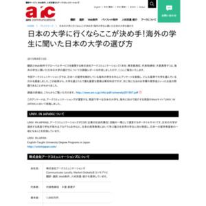 日本の大学に行くならここが決め手!海外の学生に聞いた日本の大学の選び方