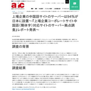 上場企業コーポレートサイト中国語(簡体字)対応サイトのサーバー拠点調査