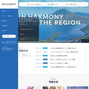 栃木県観光市場に関する調査 2013