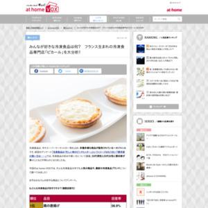 みんなが好きな冷凍食品は何? フランス生まれの冷凍食品専門店「ピカール」を大分析!