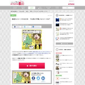 謙虚なイメージの北日本 では負けず嫌いなイメージは?