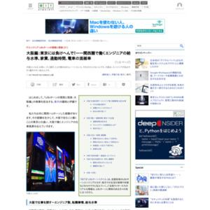 大阪編:東京には負けへんで!――関西圏で働くエンジニアの給与水準、家賃、通勤時間、電車の混雑率