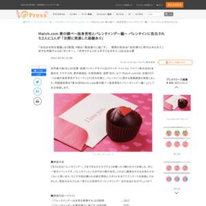 Match.com 愛の調べ~独身男性とバレンタインデー編~