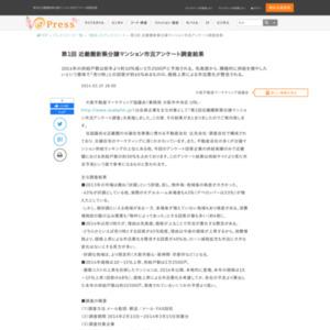 第1回 近畿圏新築分譲マンション市況アンケート調査