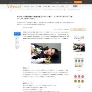 Match.com愛の調べ~独身女性とハロウィン編~