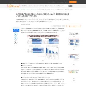 風邪予防の実態についてインターネット調査