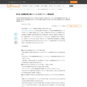 第2回 近畿圏新築分譲マンション市況アンケート調査
