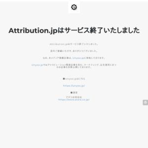 朝日広告社のアトリビューション評価テスト結果報告