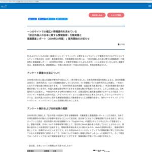 訪日外国人の日本に関する情報取得・行動実態と意識調査レポート