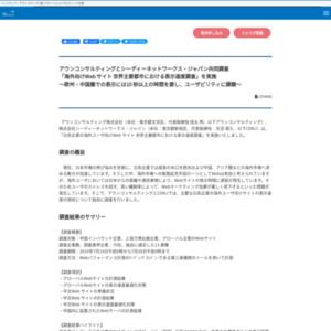 海外向けWeb サイト 世界主要都市における表示速度調査