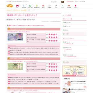 商品券・ギフトカード 人気ランキング