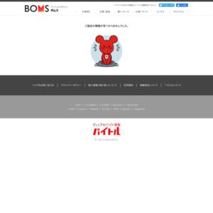 「バイトル」2016年12月のフリーワード検索ランキング