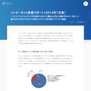 インターネット詐欺リポート(2014年1月度)