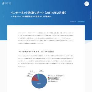 インターネット詐欺リポート(2014年2月度)