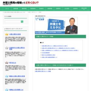弁護士・法律事務所のイメージに関するアンケート