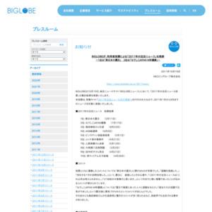 BIGLOBEが、利用者投票による「2011年の注目ニュース」を発表~1位は「東日本大震災」 2位は「なでしこJAPAN W杯優勝」~