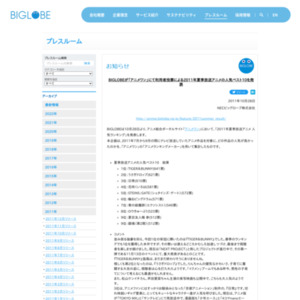 2011年夏季放送アニメの人気ベスト10