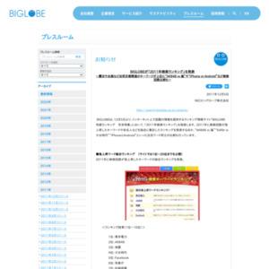 BIGLOBE「2011年検索ランキング」