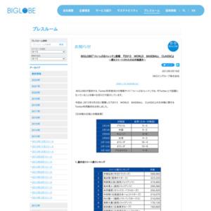 BIGLOBE「ついっぷるトレンド」速報 『2013 WORLD BASEBALL CLASSIC』~最もツイートされたのは井端選手~
