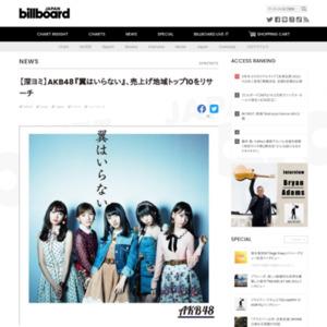 AKB48『翼はいらない』、売上げ地域トップ10をリサーチ