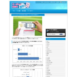 「インターネットショッピングのクーポン利用状況」に関する調査