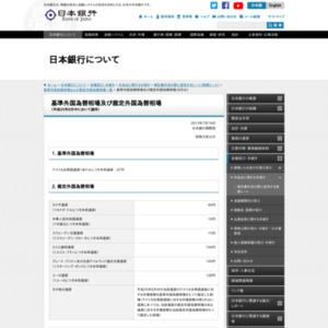 基準外国為替相場及び裁定外国為替相場(8月分)