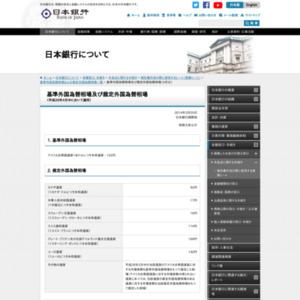 基準外国為替相場及び裁定外国為替相場(2014年4月分)