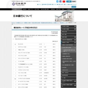 報告省令レート(6月分)
