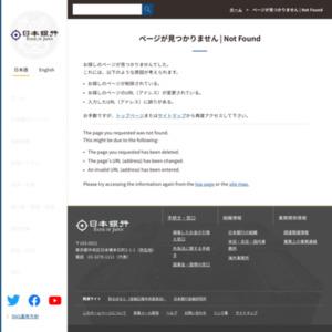 報告省令レート(7月分)