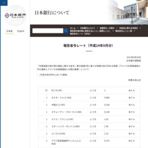 報告省令レート(9月分)