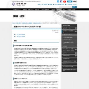 金融システムレポート(2012年4月号)