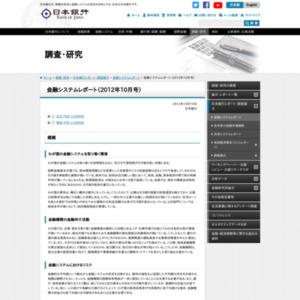 金融システムレポート(2012年10月号)
