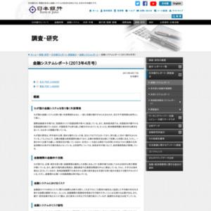 金融システムレポート(2013年4月号)