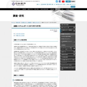 金融システムレポート(2013年10月号)