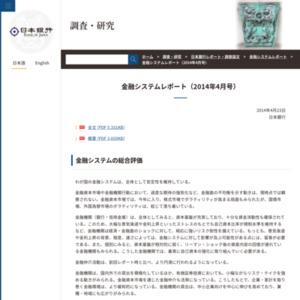 金融システムレポート(2014年4月号)
