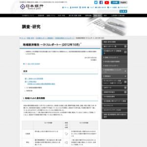 地域経済報告(さくらレポート、2012年10月)