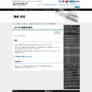 (論文)2011年の国際収支動向