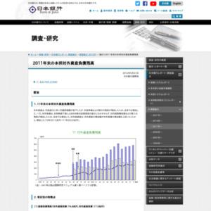 (論文)2011年末の本邦対外資産負債残高