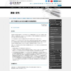(論文)2011年度中における日本銀行の対政府取引